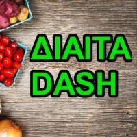 Δίαιτα Dash